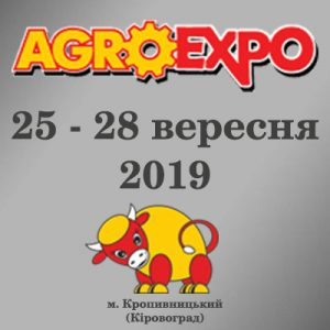 AGROEXPO-2019 @ Виставковий комплекс «AGROEXPO».