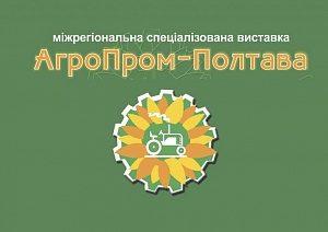 АГРОПРОМ-ПОЛТАВА @ Виставкова зала