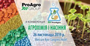 Агрохімія і насіння @ Mercure Kyiv Congress Hotel