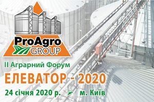 Элеватор-2020 @ Украинский дом