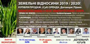 ЗЕМЕЛЬНІ ВІДНОСИНИ 2019/2020! @ м. Київ