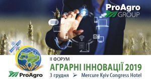 Аграрні Інновації 2018 / II Agrarian Innovations Forum @ MercureKyivCongressHotel