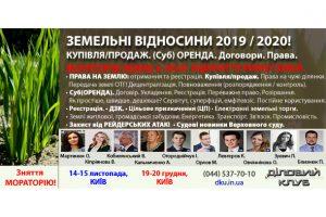 Земельные отношения 2019/20. Аренда. Субаренда @ Отель «Козацький»